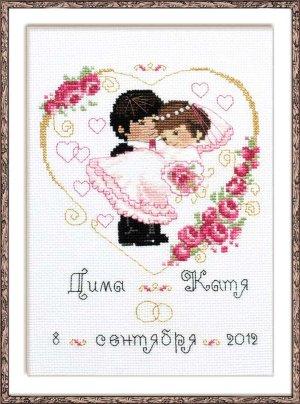 1236 Свадебная метрика Набор для вышивания Производитель: Риолис Размер: 18 x 24 см
